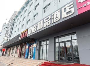 obrázek - Harbin Songting Boutique Hotel Central Avenue