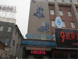 Nan Chang Qing Hua Art Inn, Hotels  Nanchang - big - 5