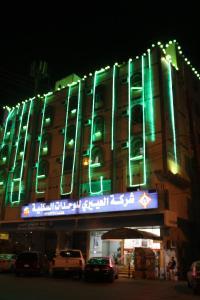 Al Eairy Furnished Apartments - Al Bahah 3