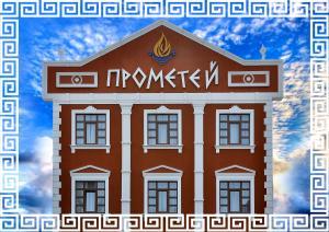 Hotel Prometey - Kirpichnyy