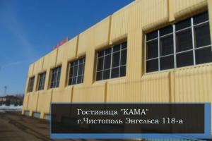 Hotel Kama - Katmysh