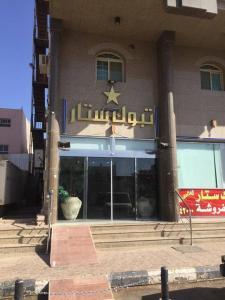 Tabuk Star 1
