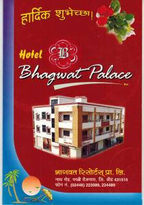Hotel Bhagwat Palace, Hotels  Parli Vaijnāth - big - 23