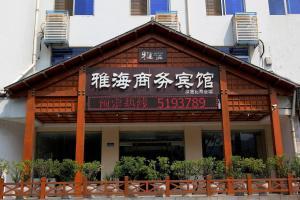 obrázek - Weihai Yahai Business Hotel