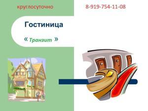 Mini hotel Tranzit - Dobrozhelannyy