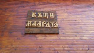 Holiday Home Maarata