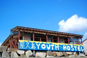 Auberges de jeunesse - Auberge Yakushima