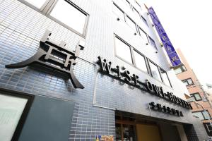 Wise Owl Hostels Shibuya (28 of 64)