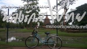 Vitoon Guesthouse2 - Sukhothai