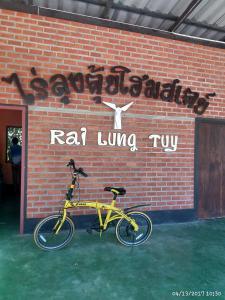 Rai Lung Tui Homestay, Magánszobák  Pracsuap Khirikhan - big - 113