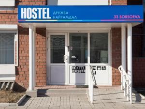 Hostel Druzhba Nairamdal - Ulan-Ude