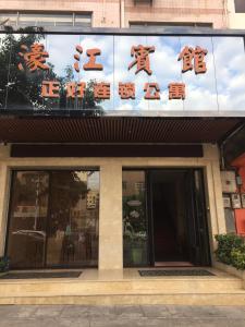. Haojiang Apartment