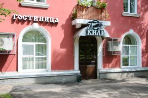 Гостиница Киль