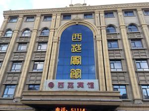 Auberges de jeunesse - Daqing Xiyuan Inn