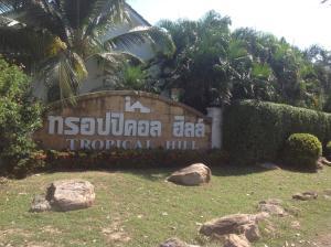 Tropical Hill Pool Villa, Dovolenkové domy  Hua Hin - big - 20