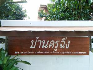Ban Kru Ching Guesthouse - Ban Tha Bao
