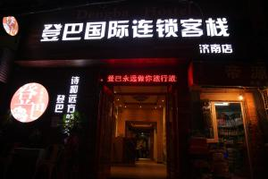 Dengba International Youth Hostel Jinan Branch, Хостелы  Цзинань - big - 11