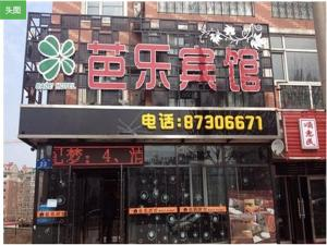 Harbin Jin Ba Le Inn