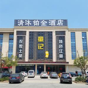 Auberges de jeunesse - Qing Mu Hotel Ma\'an Shan Zheng Pu Gang
