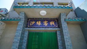 Dunhuang Shayuan Inn, Ostelli  Dunhuang - big - 22