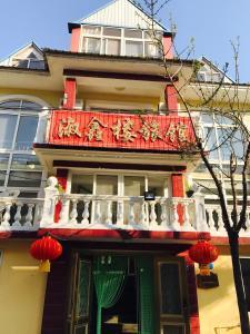 Shuxinlou Inn, Hotels  Qinhuangdao - big - 2
