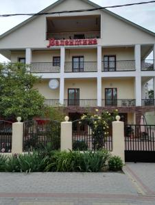 Апарт-отель Валентина