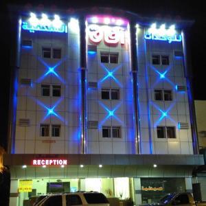 Hostels und Jugendherbergen - Afaq Al Raha
