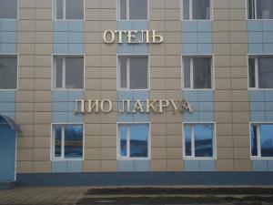 Hotel Dio Lakrua - Mayskiy