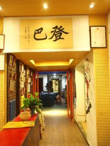 Dengba International Youth Hostel Jinan Branch, Хостелы - Цзинань