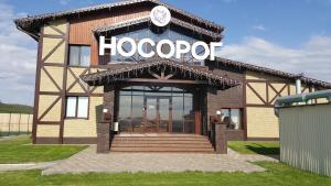 Hotel Nosorog - Novyye Yerykly