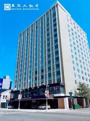 Hotel Kingdom(華王大飯店)