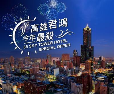 85 Sky Tower Hotel(君鴻國際酒店)