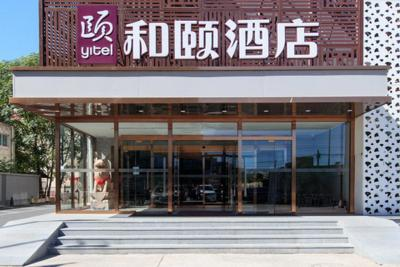 Yitel Collection (Beijing Caiman Street)