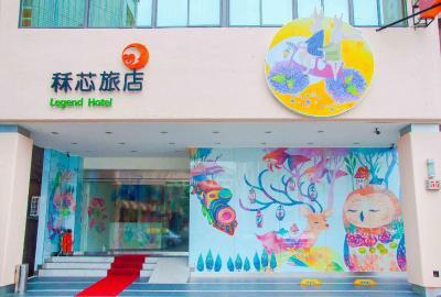 Legend Hotel Kaohsiung Liuhe(秝芯旅店)