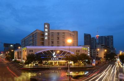 Leeden Hotel Chengdu(成都礼顿酒店)