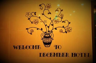 Jeju December Hotel(Jeju December Hotel (济州岛十二月酒店))