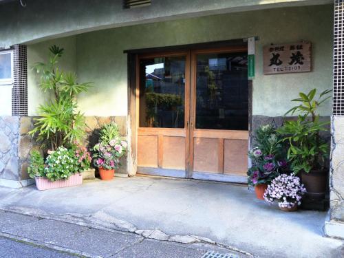 料理旅館丸茂 Marumo Ryokan