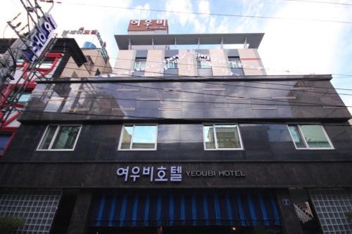 優碧酒店 Yeoubi Hotel