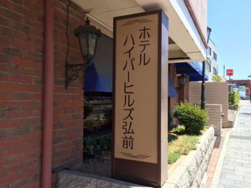 超山弘前酒店
