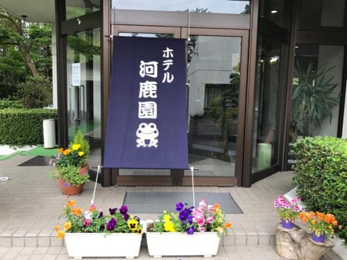 河鹿園酒店 Kajikaen