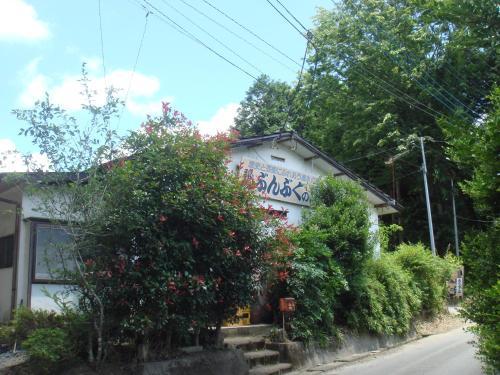 邦布庫諾尤旅館 Bunbuku no yu