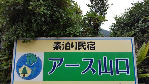 山口大地民宿 Minshuku Earth Yamaguchi