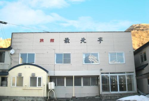 Ryokan Saihokutei