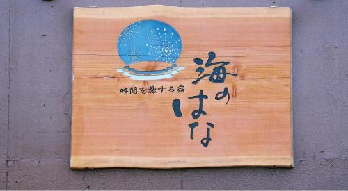 Uminohana - Accommodation - Atami