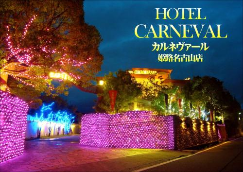 Hotel Carneval (Adult Only)
