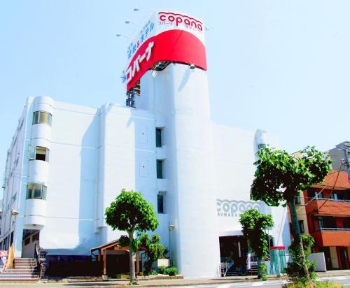 科帕納溫泉膠囊旅館 Hot Spring & Capsule hotel Copana