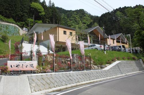 亞多里溫泉亞室諾於山林小屋 Yadori Onsen Iyashinoyu