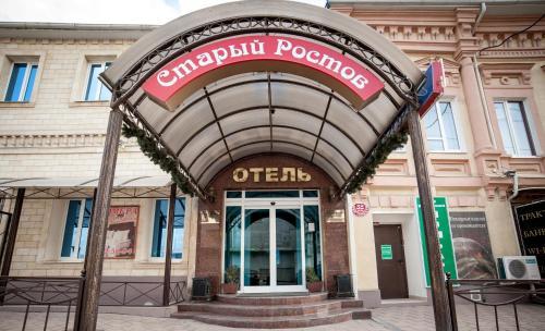 Stariy Rostov Hotel