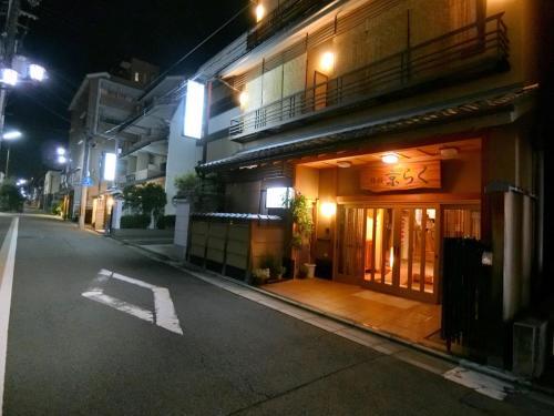 京樂旅館 Ryokan Kyoraku