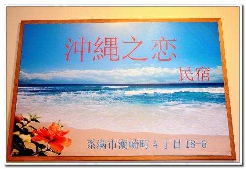 Okinawa No Koi